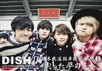 DISH//日本武道館単独公演 `15 元日 〜尖った夢の先へ〜 [ DISH// ]