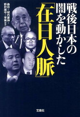 【送料無料】戦後日本の闇を動かした「在日人脈」 [ 森功 ]