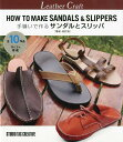 手縫いで作るサンダルとスリッパ増補・改訂版