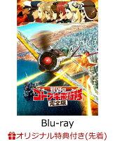 【楽天ブックス限定先着特典】荒野のコトブキ飛行隊 完全版(特装限定版)【Blu-ray】(A5クリアアートカード)