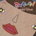 NHK シャキーン!::スペシャルアルバム?みずのたび/るるるの歌(CD+DVD) [ (キッズ) ]