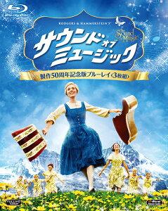 サウンド・オブ・ミュージック 製作50周年記念版【Blu-ray】