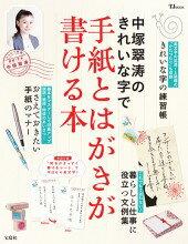 中塚翠濤のきれいな字で手紙とはがきが書ける本
