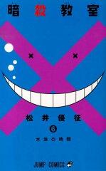 【送料無料】暗殺教室(6) [ 松井優征 ]