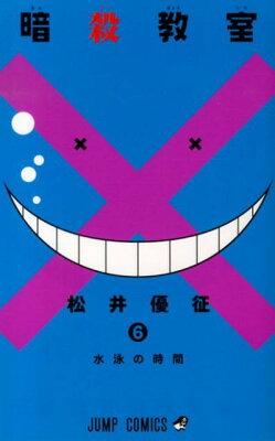 【送料無料】暗殺教室 6 [ 松井優征 ]