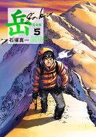 岳 完全版(第5集)
