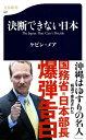 【送料無料】決断できない日本