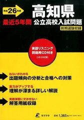 【送料無料】高知県公立高校入試問題(26年度用)