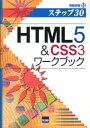 HTML5&CSS3ワークブック...