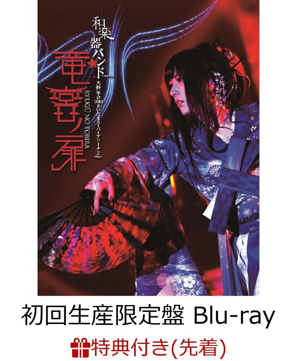 【先着特典】和楽器バンド 大新年会2019さいたまスーパーアリーナ2days 〜竜宮ノ扉〜 (2Blu-ray+2CD+スマプラ対応) (初回生産限定盤)(ポストカード5種セット付き)【Blu-ray】