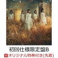 【楽天ブックス限定先着特典】BAN (初回仕様限定盤 Type-B CD+Blu-ray)(ステッカー(楽天ブックス絵柄))
