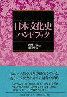 【バーゲン本】日本文化史ハンドブック