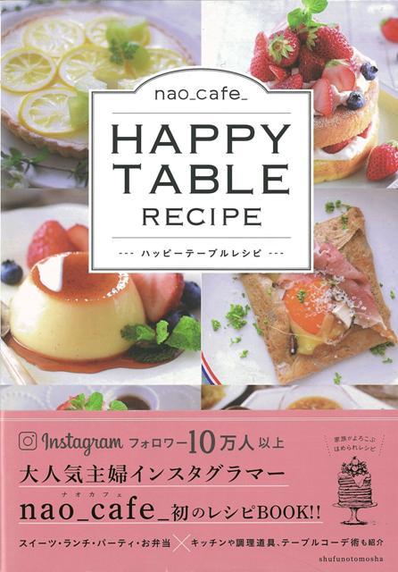 【バーゲン本】nao_cafe_HAPPY TABLE RECIPE画像