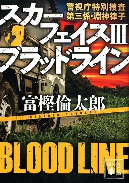 スカーフェイス3 ブラッドライン 警視庁特別捜査第三係・淵神律子画像