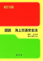 図説 海上交通安全法 新訂16版