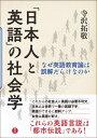 「日本人と英語」の社会学 なぜ英語教育論は誤解だらけなのか [ 寺沢拓敬 ]