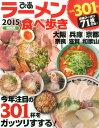 ラーメン食べ歩き(2015 関西版)