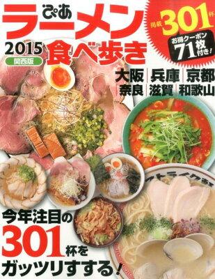 【楽天ブックスならいつでも送料無料】ラーメン食べ歩き(2015 関西版)