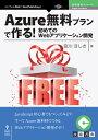 OD>Azure無料プランで作る!初めてのWebアプリケーション開発 (E-Book/Print Book 技術書典SERIES) [ 窓川ほしき ]