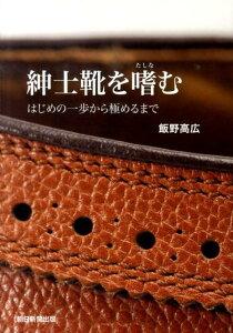【楽天ブックスならいつでも送料無料】紳士靴を嗜む [ 飯野高広 ]