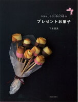 【バーゲン本】やきがしやSUSUCREのプレゼントお菓子