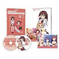 干物妹!うまるちゃん vol.2 【初回生産限定】 【Blu-ray】