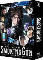 SMOKING GUN 〜決定的証拠〜 DVD-BOX