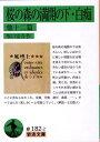 桜の森の満開の下/白痴 他十二篇 (岩波文庫) [ 坂口安吾 ]