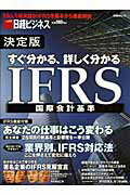 【送料無料】すぐ分かる、詳しく分かるIFRS国際会計基準