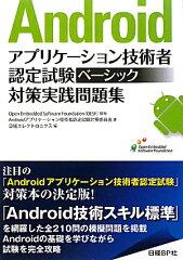 【送料無料】Androidアプリケーション技術者認定試験ベーシック対策実践問題集