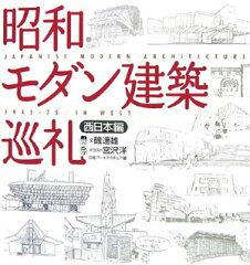 【送料無料】昭和モダン建築巡礼