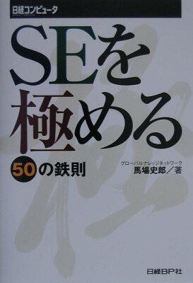 【送料無料】SEを極める50の鉄則