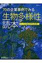 【送料無料】70の企業事例でみる生物多様性読本