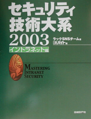 【送料無料】セキュリティ技術大系(イントラネット編 2003)