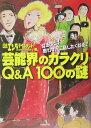 【送料無料】芸能界のカラクリQ&A 100の謎 [ 日経エンタテインメント!編集部 ]