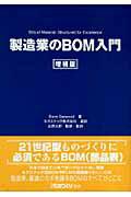 【送料無料】製造業のBOM入門