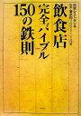 【送料無料】飲食店完全バイブル150の鉄則 [ 日経レストラン編集部 ]