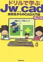 【送料無料】ドリルで学ぶJw_cad