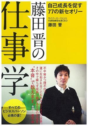 「藤田晋の仕事学」の表紙