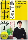 【送料無料】藤田晋の仕事学