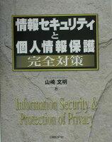 情報セキュリティと個人情報保護完全対策