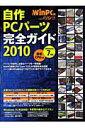 自作PCパーツ完全ガイド(2010)