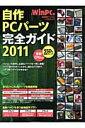 【送料無料】自作PCパーツ完全ガイド(2011)