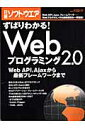 ずばりわかる! Webプログラミング2.0