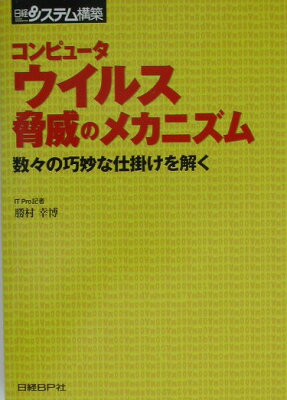 【送料無料】コンピュ-タウイルス脅威のメカニズム