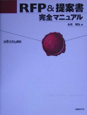 【送料無料】RFP &提案書完全マニュアル