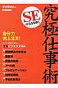 SEの実力を磨く究極仕事術 (日経BPムック) [ 日経systems編集部 ]