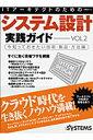 ITアーキテクトのためのシステム設計実践ガイド(vol.2) (日経BPムック) [ 日経systems編集部 ]