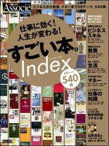 【送料無料】仕事に効く!人生が変わる!すごい本。Index540冊