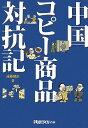 中国コピー商品対抗記